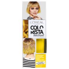 Бальзам LOreal Paris Colorista Washout для волос цвета блонд, мелированных, или с эффектом Омбре, оттенок Желтые Волосы, 80 мл