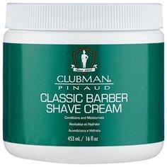 Крем для бритья Shave Cream классический Clubman, 453 мл