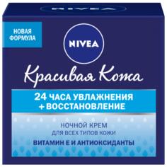 Nivea Красивая Кожа 24 часа Увлажнения + Восстановление Ночной крем для лица, 50 мл