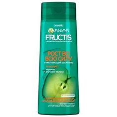 GARNIER Fructis шампунь Рост во всю силу Укрепляющий с Керамидом и экстрактом Яблока для ослабленных волос, склонных к выпадению 400 мл