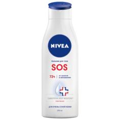 Бальзам для тела Nivea SOS, 250 мл