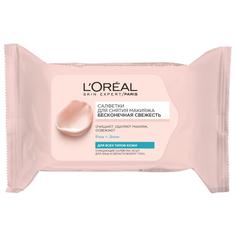 LOreal Paris очищающие салфетки для лица Бесконечная свежесть для всех типов кожи, 25 шт.