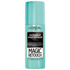 Спрей LOreal Paris Magic Retouch для мгновенного закрашивания отросших корней волос, оттенок Холодный каштановый, 75 мл