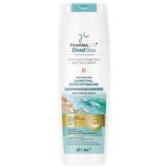 Витэкс шампунь-кератирование Pharmacos Dead Sea Аптечная косметика Мертвого моря Оздоравливающего действия для сияния волос 400 мл Viteks