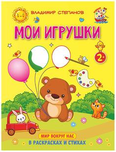 Степанов. Мои игрушки. Книжка-раскраска в стихах для детей 2—3 лет. Абрис Олма