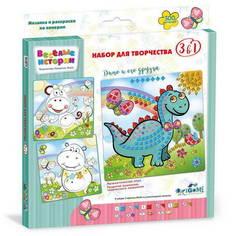 Мозаика и раскраски по номерам 3в1. Веселые истории. Дино и его друзья. Origami