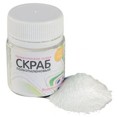 Скраб для мыловарения Выдумщики.ru полиэтиленовый, 15 г белый