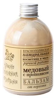 Бальзам для волос Краснополянская косметика Медовый с прополисом 250 мл