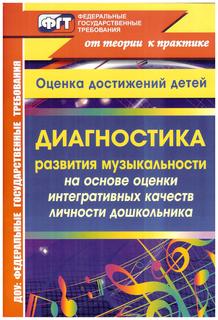 Равчеева, Диагностика развития Музыкальности на Основе Оценки Интегративных качеств До... Учитель