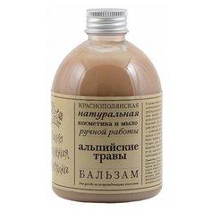 Краснополянская косметика бальзам Альпийские травы для поврежденных волос, 250 мл