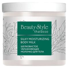 Молочко для тела Beauty Style Thalasso