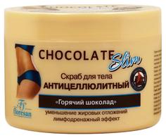 Антицеллюлитное средство Floresan Горький шоколад 500 мл