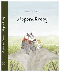 Книга Самокат Книжка-картинка Дорога в гору