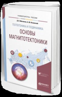 Геотектоника и Геодинамика: Основы Магнитотектоник и Учебное пособие для Вузов Юрайт