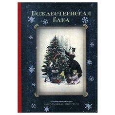 Рождественская елка ИД Мещерякова