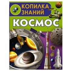 Кошевар Д.В. Копилка знаний. Аванта (АСТ)