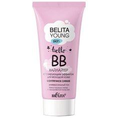 Bielita BB хайлайтер Young 30 мл