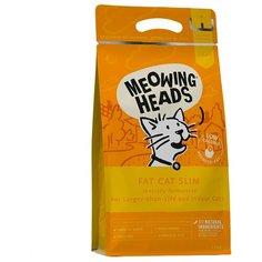 Корм для кошек Meowing Heads Для кошек с избыточным весом с курицей и лососем. Худеющий толстячок (1.5 кг)