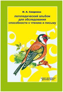 Логопедический Альбом 5 для Обследования Способности к Чтению и письму Смирн Детство Пресс