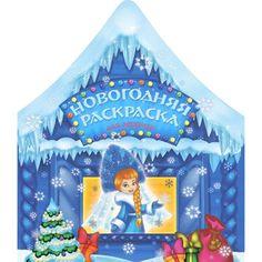 Раскраска Феникс+ Новогодняя раскраска для девочек арт. 45000/20