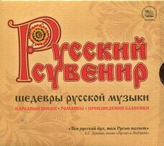 Аудио диск Русский Сувенир: Шедевры Русской Музыки (3CD) Сборник Медиа