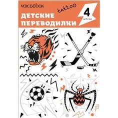 """Татуировка - переводилка VoiceBook """"Паук, Тигр, Хоккей и Футбол"""""""