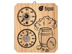 Термометр Банные штучки Пар и жар 18045