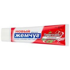 Зубная паста Новый Жемчуг Гранат и мята + отбеливание, 100 мл