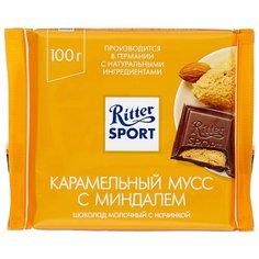 "Шоколад Ritter Sport ""Карамельный мусс с миндалем"" молочный, 100 г"