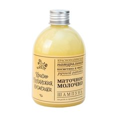 Краснополянская косметика шампунь Маточное молочко для ухода за окрашенными волосами 250 мл