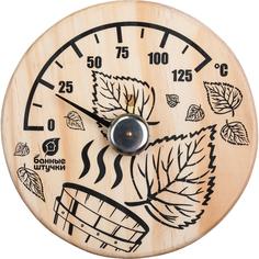 """Термометр """"Листья"""" 14*14 см для бани и сауны """"Банные штучки"""" /10"""