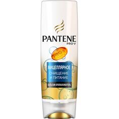 Бальзам-ополаскиватель Pantene Мицеллярное очищение и питание 200 мл