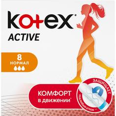 Тампоны Kotex Active Нормал 8 шт
