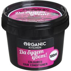 Бальзам Organic shop Organic Kitchen Да будет цвет! для окрашенных волос 100 мл