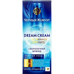 Флюид для век Черный жемчуг Dream Cream Естественное сияние 25 мл