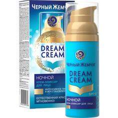 Крем-эликсир для лица Черный Жемчуг Dream Cream ночной 50 мл
