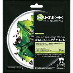 Тканевая маска Garnier Черная Очищающий Уголь + Черные водоросли 28 г