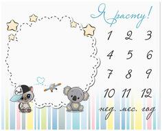 """Пеленка-календарь для фотосессии """"Забава. Мальчик"""" (100х120 см) Alis"""