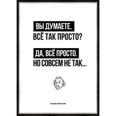Картина (50x70 см) Все так просто ? BE-103-552 Ekoramka