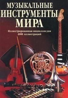 Книга Музыкальные инструменты мира. Иллюстрированная энциклопедия Попурри