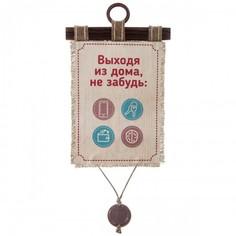 "Сувенир настенный 210х297 мм ""Выходя из дома, не забудь..."" VT"
