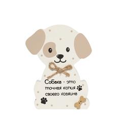 "Декоративный сувенир Be Happy ""Собака - это копия..."""