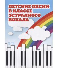 Книга Детские песни в классе эстрадного вокала. Ноты Планета музыки