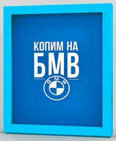 "Копилка для денег ""Копим на БМВ"" 22,5x26 см массив дерева, голубой Дубравия KD-037-129"