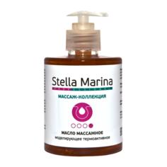 Stella Marina масло массажное