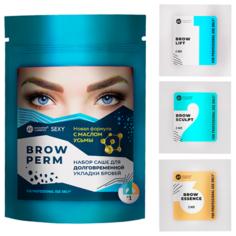 Innovator Cosmetics Набор составов для долговременной укладки бровей в саше Sexy Brow Perm