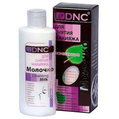 DNC молочко для снятия макияжа
