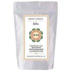 Чай зеленый Herbas №23 долголетие омолаживающий - антивозрастной в пакетиках, 40 шт.