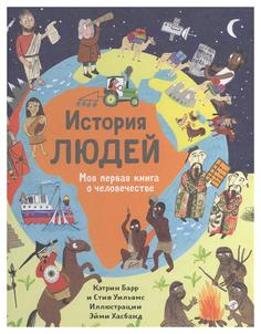 История людей. Моя первая книга о человечестве Самокат
