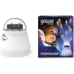 Светильник Gauss настольный со сменной проекцией DIY0011